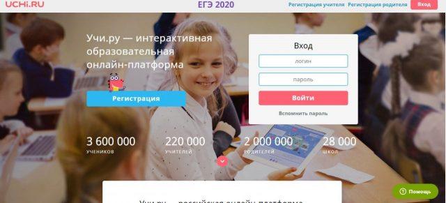 учи.ру платформы для обучения онлайн