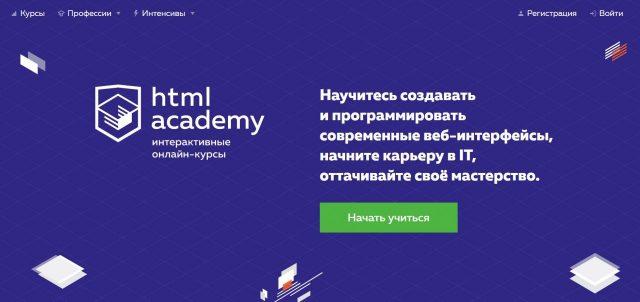 HTML academy обучение онлайн
