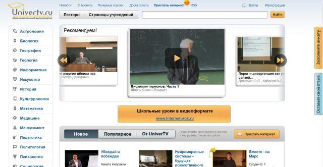 univertv обучение онлайн