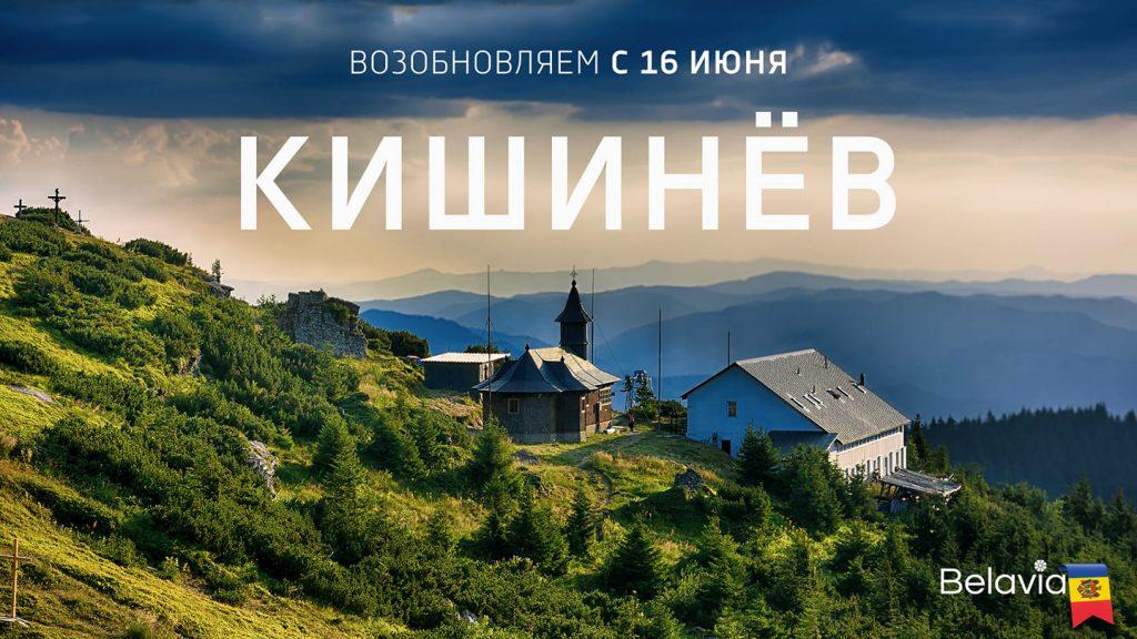 Компания Belavia возобновляет регулярные рейсы в Кишинев