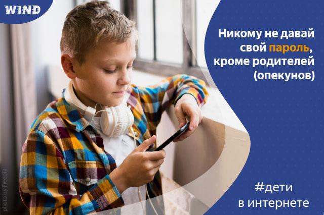 дети в интернете-2