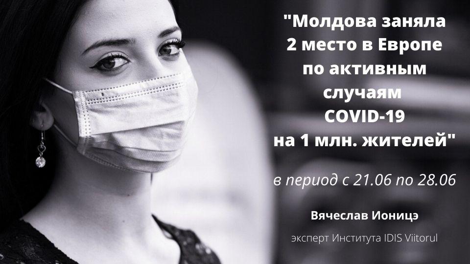 эпидемиологическая ситуация в Молдове