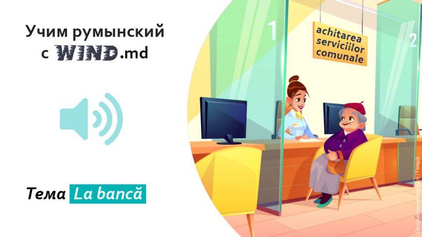 audio-podcast La bancă