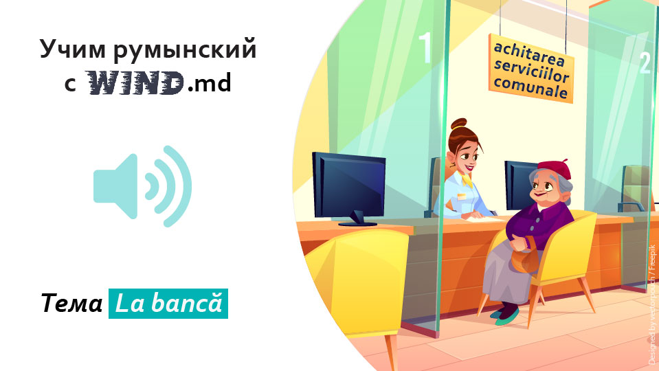 audio-podcast La bancă