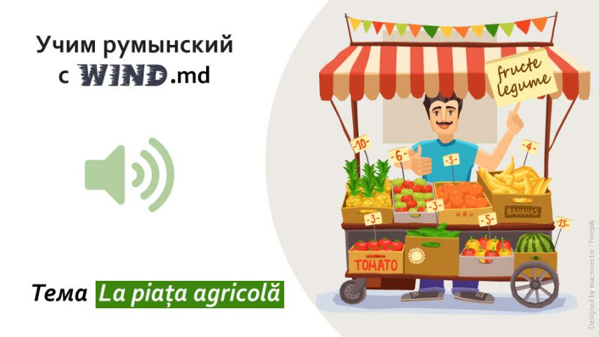 audio-podcast La piața agricolă