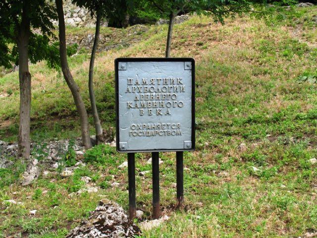 Ущелье Дуруитоаря Веке - историческое место, где были обнаружены древнейшие поселения