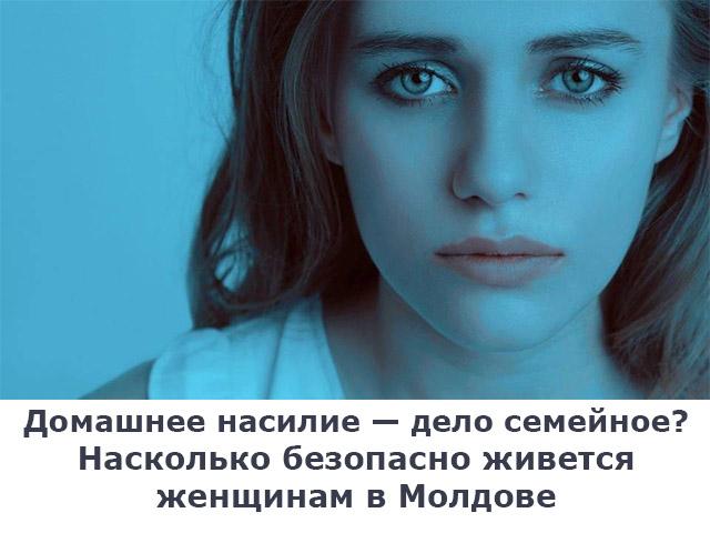 домашнее насилие, женщины