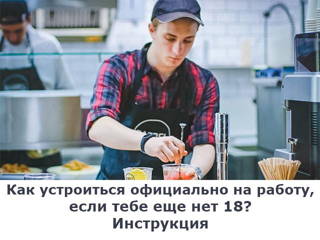 работа, официально, детям до 18 лет
