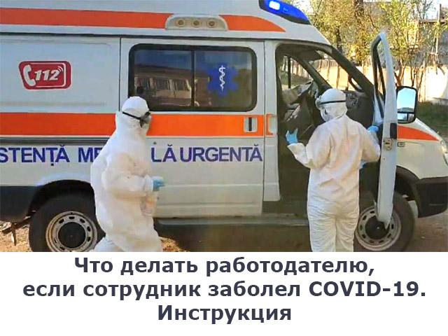 работодатель, сотрудник, коронавирус, covid