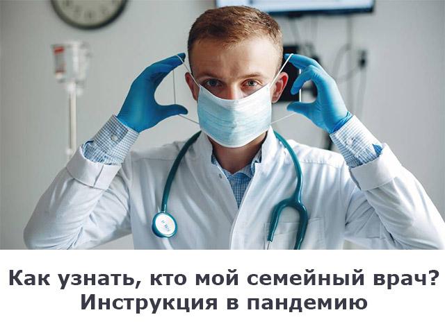 семейный врач, Молдова