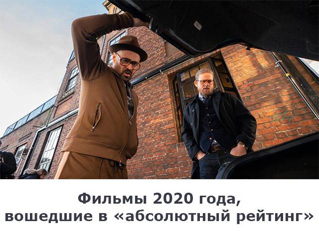 фильмы, новые, 2020 года