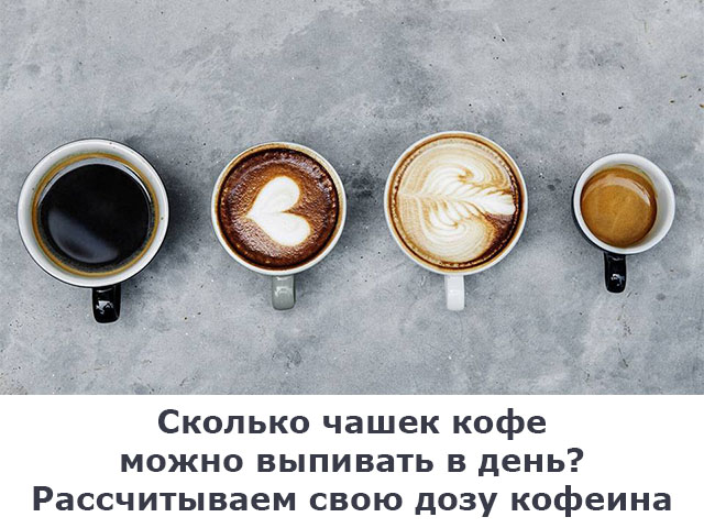 кофе, сколько чашек, можно