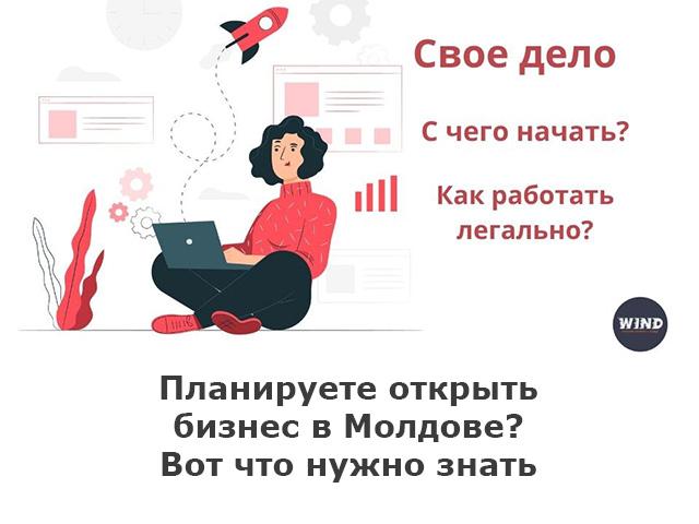 бизнес в Молдове