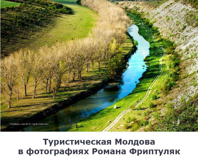 фото, Молдова, Фриптуляк