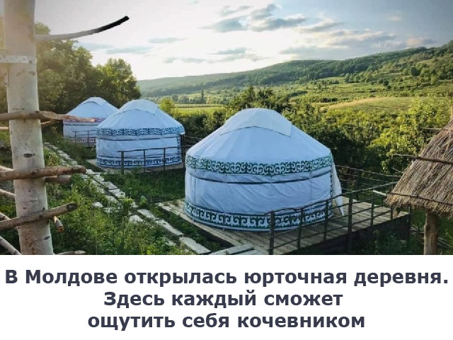 юрты, юрточная деревня, Манас, Молдова