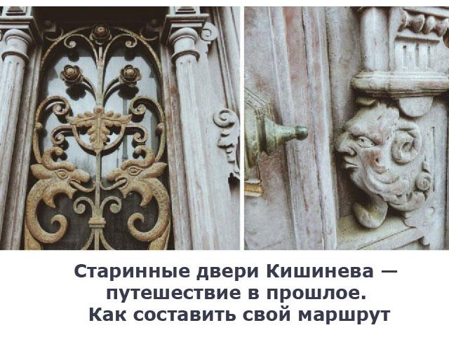ușa, двери