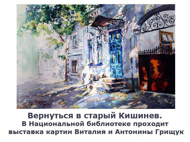 выставка картин Грищук, старый Кишинев
